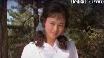 """""""70载光影故事""""和新中国一起成长——1980年《庐山恋》"""