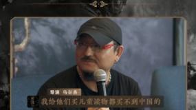 《封神三部曲》乌尔善特辑 不希望没有中国的儿童读物