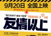 甜蜜来袭!浪漫爱情喜剧《友情以上》定档9.20