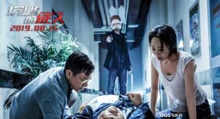《沉默的证人》曝新预告 张家辉杨紫上演极限求生