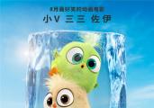 """笑死鸟!《愤怒的小鸟2》全员海报猪鸟变""""冰雕"""""""
