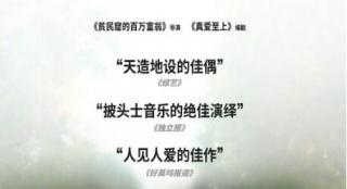 """《昨日奇迹》举行看片会 平民歌手""""化身""""披头士"""