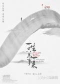 献礼教师节!巩汉林出演《一生只为一事来》定档