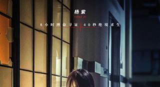 《沉默的证人》公映 打女杨紫上演8小时险象环生