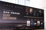 《騾子》超前點映獲贊 東木驚喜視頻問候中國觀眾