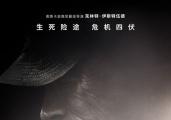 《骡子》曝片尾曲MV 克林特·伊斯特伍德不输岁月