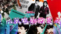 电影全解码:在时光中激扬的乐队电影