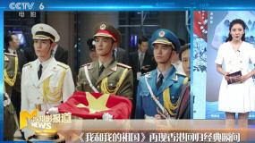 《我和我的祖国》再现香港回归盛况 《烈火英雄》票房突破15亿