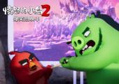 《愤怒的小鸟2》曝预告 猪鸟双重愤怒迎战冰女王