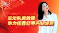 星光队员景甜:助力佳县红枣产业发展 扶贫干部大爱令人感动