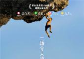 三千英尺高空登顶壮举!《徒手攀岩》震撼开画