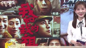 《我和我的祖国》提档 三部影片共同起跑国庆档
