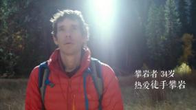 """《徒手攀岩》曝""""品牌视频""""特辑"""