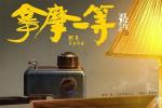 《拿摩一等》全国热映 邱林分享幕后拍摄故事