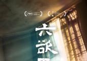 祖峰导演《六欲天》曝剧照 首度与刘天池合作电影