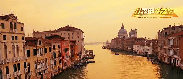 【世界大发快3之旅】76年光影流转 威尼斯大发快3节水城亮相