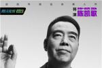 《演员请就位》官宣海报 陈凯歌赵薇阐释选角心经