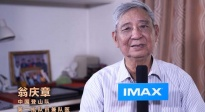 """三部献礼佳作登陆大银幕 IMAX发布""""以真实致敬不凡""""特辑"""