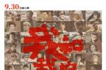 《我和我的祖国》发终极预告 呈现国人共同记忆