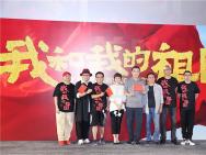《我和我的祖国》首映礼 管虎称故事取材陈凯歌
