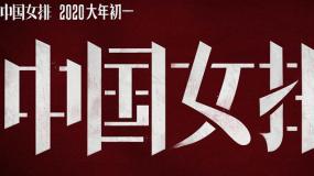 电影《中国女排》预告 2020年大年初一上映