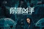 《你是凶手》定档11.22 李九霄王千源热血追凶