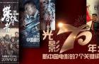 光影七十年:新中国大发快3的七个关键词