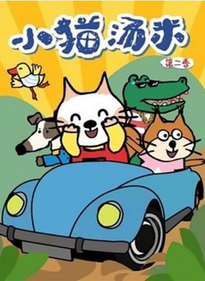 小猫汤米 第二季