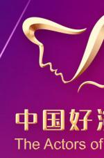 """""""中国电视好演员""""名单公布:肖战李现杨紫入围"""