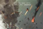 《决战中途岛》首曝中字预告 定档11.8同步北美