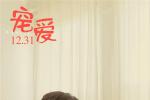 徐峥监制快3技巧_快3走势_花少钱中大奖-影《宠爱》曝预告 主演携萌宠亮相