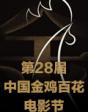 第28届中国金鸡百花电影节