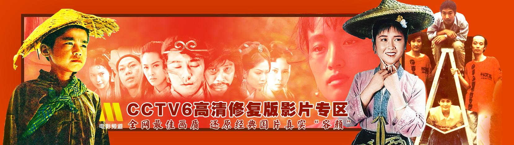 CCTV6高清修复版影片专区