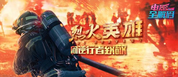 【电影全解码】向火而行生死无惧 《烈火英雄》致敬火场中的最美逆行者