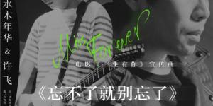 《一生有你》曝宣传曲MV 卢庚戌许飞唱青春记忆