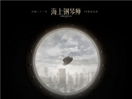 船舱视角!黄海操刀设计《海上钢琴师》中国区海报