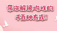 �ڷ���Ʊ����app_秒懂北京十一选五开奖号码_北京十一选五开奖结果 - 花少钱中大奖影:带你解锁吻戏的千百种方式!