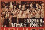 《中国女排》发老女排海报 郎平推荐女儿演自己
