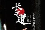 范伟《长安道》11月15日公映!六大看点领跑同档