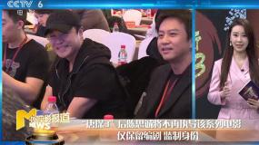 """""""唐探3""""后陈思诚将不再执导该系列 《紧急救援》发布最新预告"""