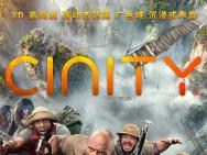 《勇敢者游戏2》关卡海报 多重险境打造刺激奇观