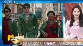 《唐人街探案3》王宝强刘昊然澡堂接案 赵薇为《两只老虎》献声