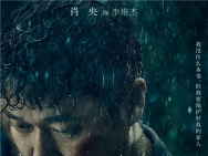 """《误杀》曝最新海报  肖央谭卓陈冲雨中""""自赎"""""""