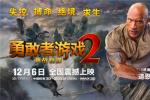 《勇敢者游戏2》终极预告 强森上演沙漠飞车