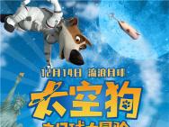 萌宠上天!《太空狗之月球大冒险》定档12月14日