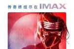 高潮终章!《星球大战:天行者崛起》海报发布