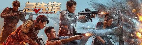 《急先锋》全阵容预告 成龙超飒小队燃爆春节档