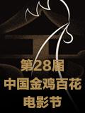 第28届中国金鸡百花新疆快三开奖查询_新疆快三开奖结果今天 - 花少钱中大奖影节