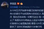 李荣浩新歌词曲乐器包办 网友:有什么他做不到