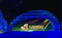 第二届海南岛国际大发快3节闭幕式亮点探秘